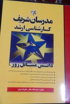 دانش مسائل روز / زبان فارسی