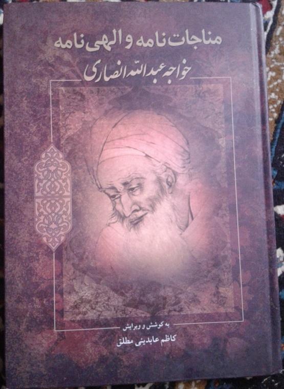 الهی نامه خواجه عبدالله انصاری
