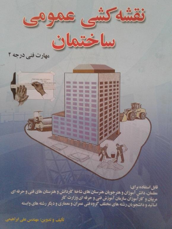 نقشه کشی عمومی ساختمان