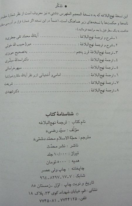 نهج البلاغه ترجمه محمد دشتی