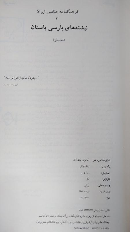 نبشته های پارسی باستان