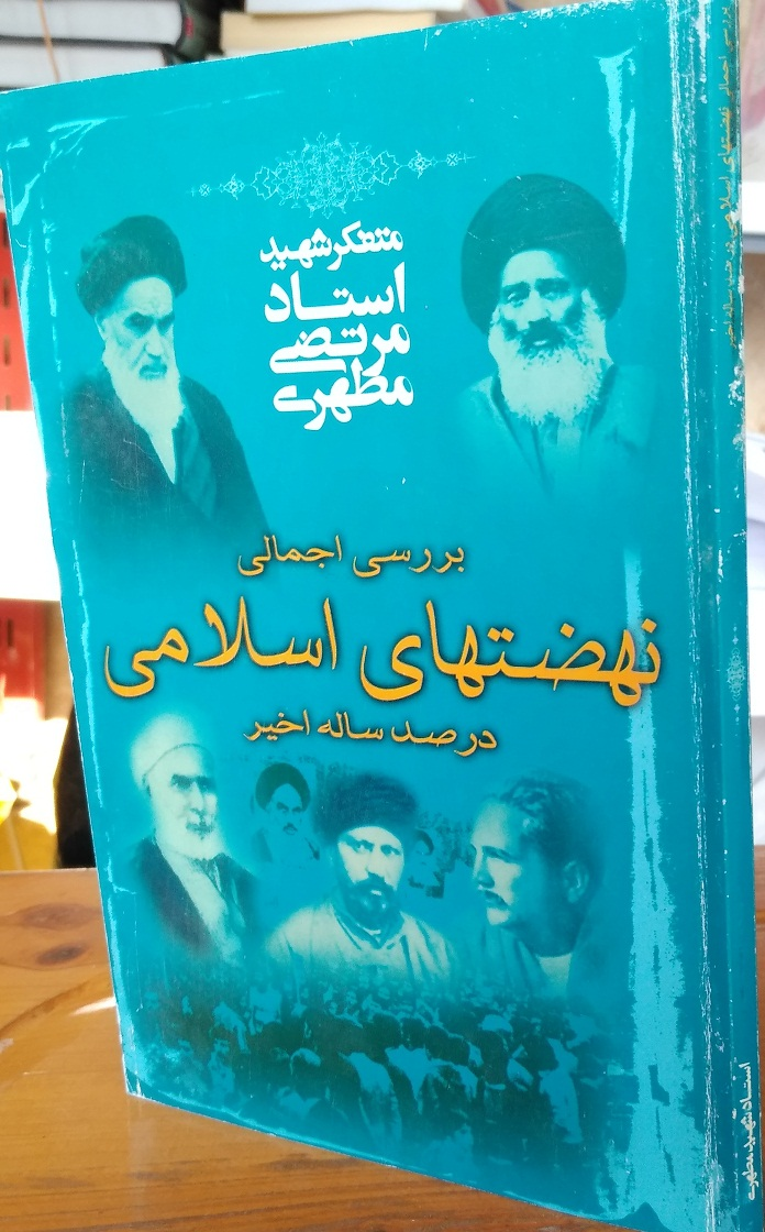 بررسی اجمالی نهضتهای اسلامی