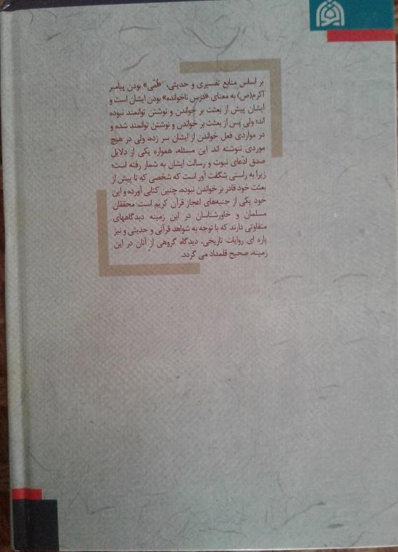 امی بودن پیامبر اکرم (ص)