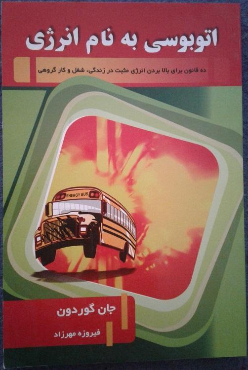 اتوبوسی به نام انرژی