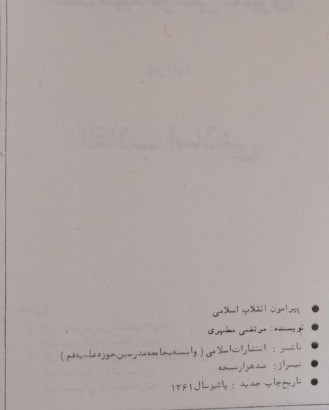 شرح المنظومه المجلد الاول