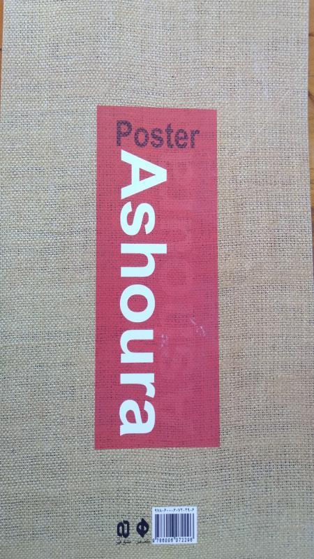 پوستر عاشورا - کتاب عین