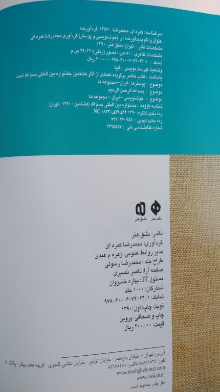 پوستر رمضان - کتاب ر