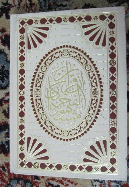 قرآن کریم با حاشیه مختصر تفسیر طبری