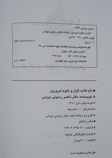 قرآن و علوم امروزی