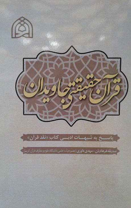 قرآن حقیقتی جاویدان
