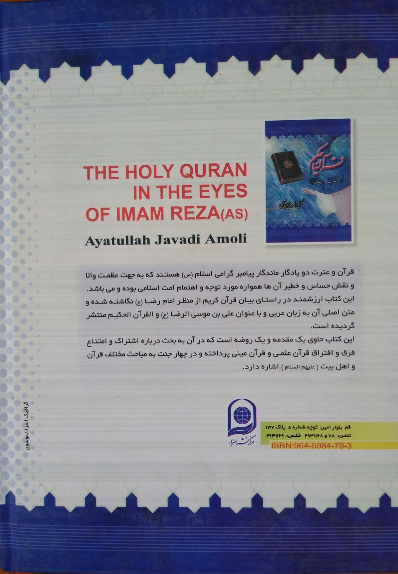 قرآن حکیم از منظر امام رضا
