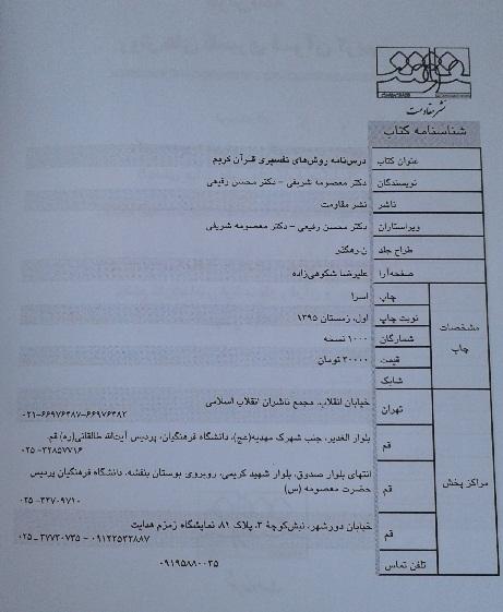 درسنامه روش های تفسیری قرآن