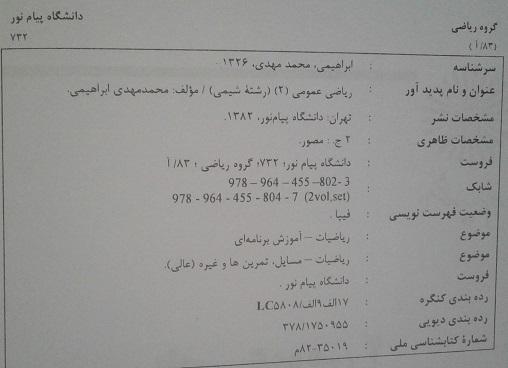 ریاضی عمومی 2 (قسمت اول و دوم)