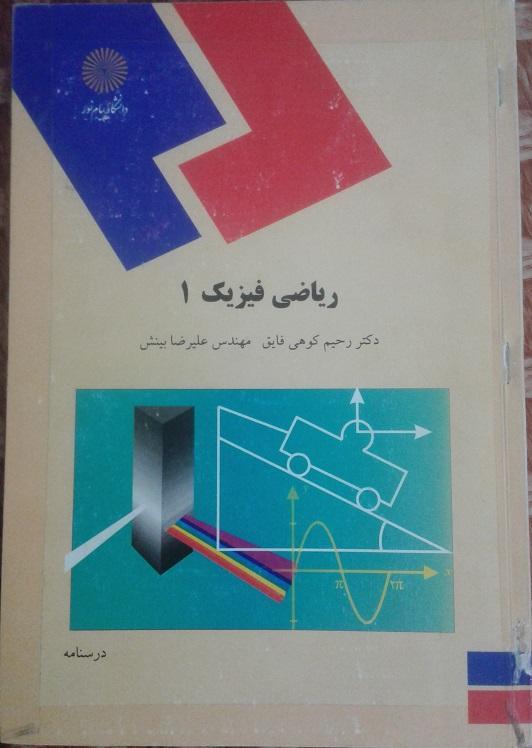 ریاضی فیزیک 1