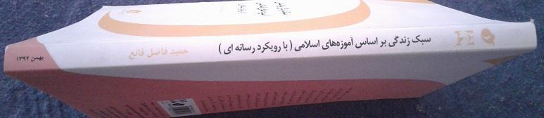 سبک زندگی بر اساس آموزه های اسلامی