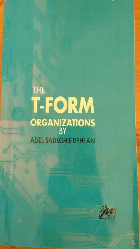 کاربرد فناوری اطلاعات در طراحی سازمان
