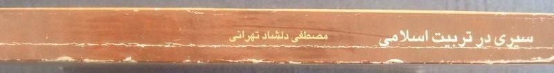 سیری در تربیت اسلامی