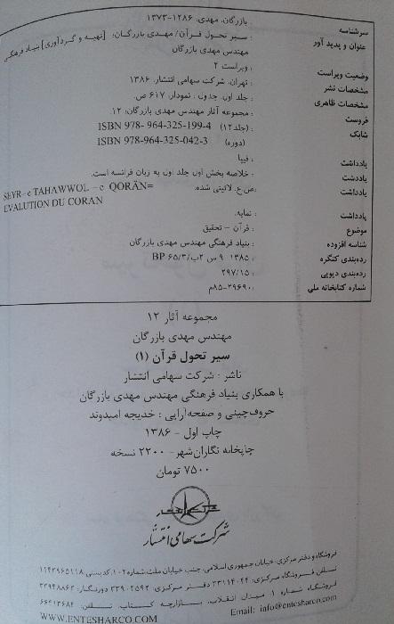 سیر تحول قرآن (1)