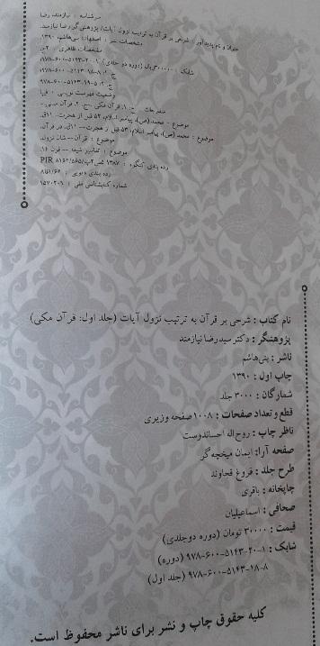 شرحی بر قرآن