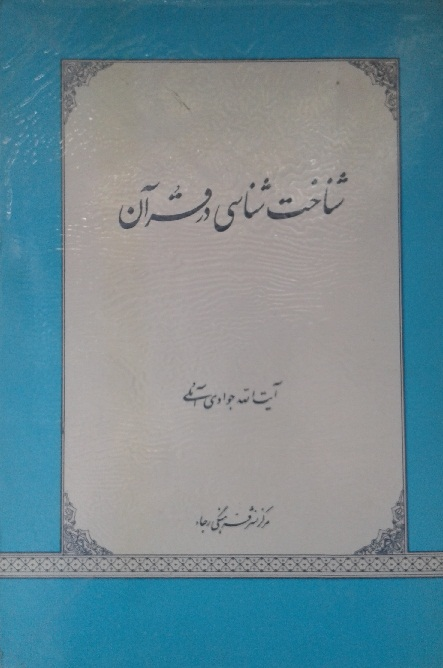 شناخت شناسی در قرآن