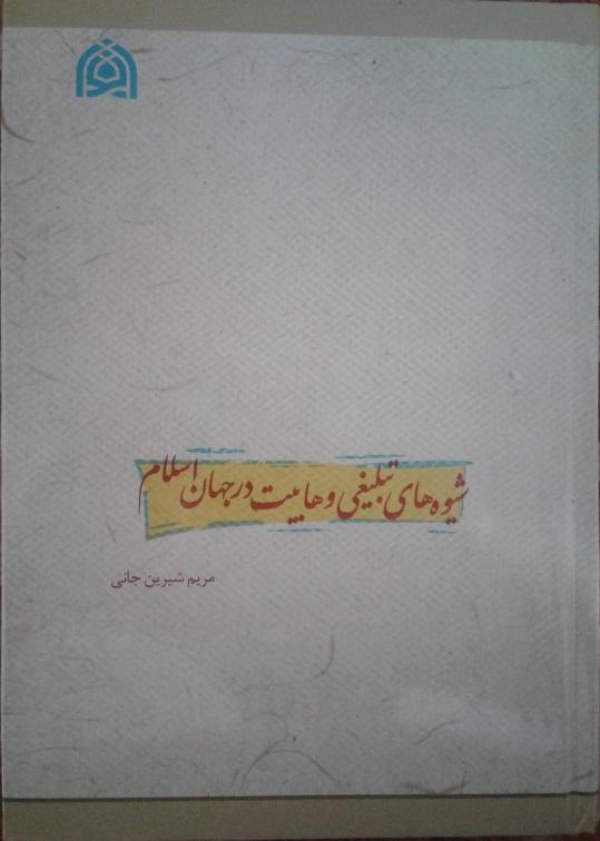 شیوه های تبلیغی وهابیت در جهان اسلام