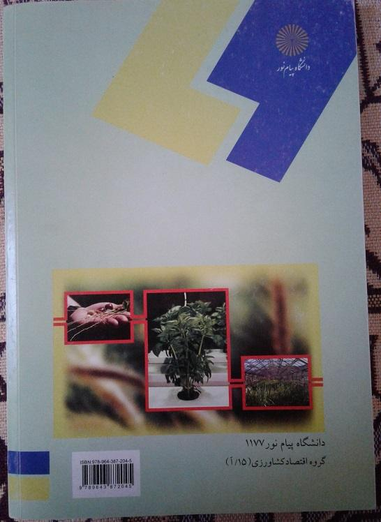 تهیه و ارزیابی طرح های کشاورزی