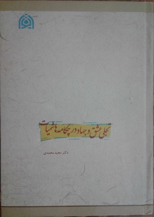 تجلی عشق و جهاد در چکامه هاشمیات