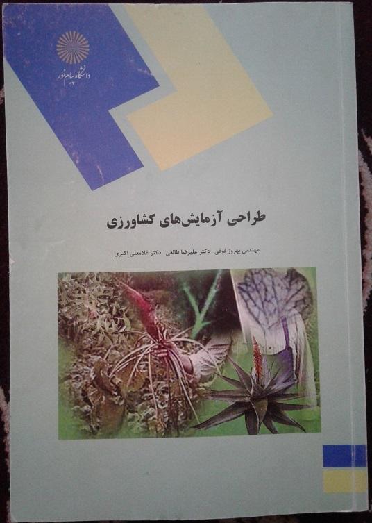 طراحی آزمایش های کشاورزی