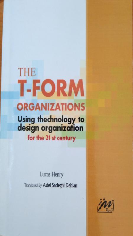 سازمان های متناسب با عصر اطلاعات