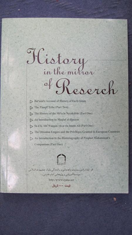 تاریخ در آینه پژوهش