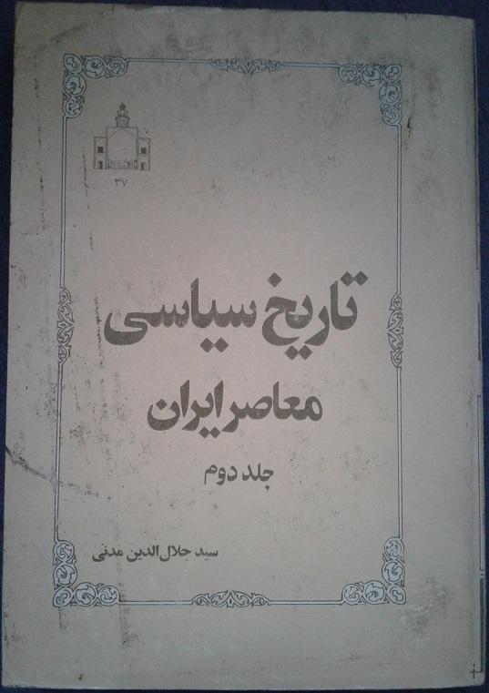 تاریخ سیاسی معاصر ایران ج 2