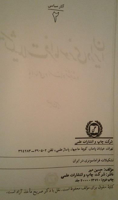 تشکیلات فراماسونری در ایران