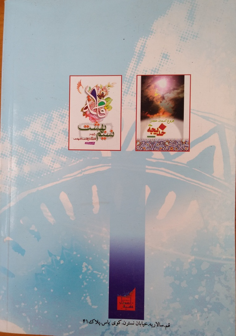 ظهور و سقوط تمدنها از دیدگاه قرآن