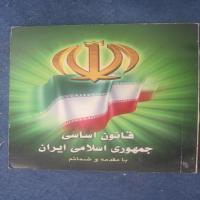 قانون اساسی جمهوری اسلامی ایران با مقدمه و ضمائم