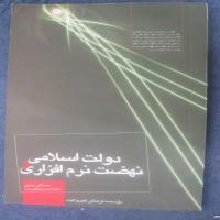 دولت اسلامی و نهضت نرم افزاری