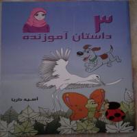 3 داستان آموزنده