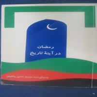 رمضان در آینه تاریخ