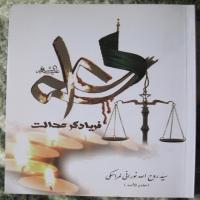 علی (ع) فریادگر عدالت