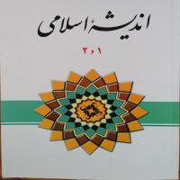 اندیشه اسلامی 1 و 2