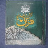 آشنایی با قرآن (4)