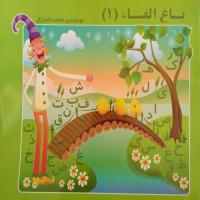 باغ الفبا (1)