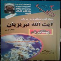 طب اسلامی (3)