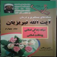 طب اسلامی (6)