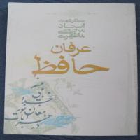 عرفان حافظ