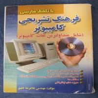 فرهنگ تشریحی کامپیوتر