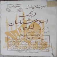 فرهنگ اسلام شناسان خارجی