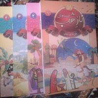 قصه های ناز شب 4 جلدی