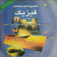 تشریح کامل مسائل فیزیک هالیدی (جلد دوم)