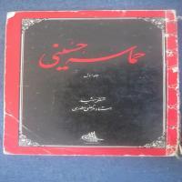 حماسه حسینی (جلد 1 و 2)