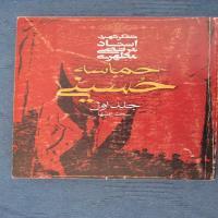 حماسه حسینی (جلد 1)